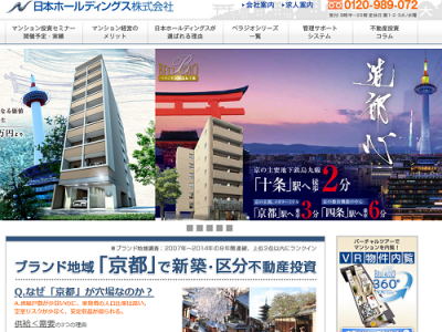 日本ホールディングスを紹介・・・京都の不動産投資会社(評判・口コミ)