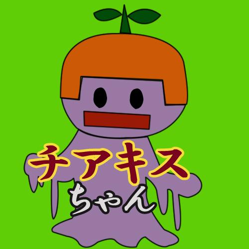 「チアキスちゃん(作/長戸千晶」)」